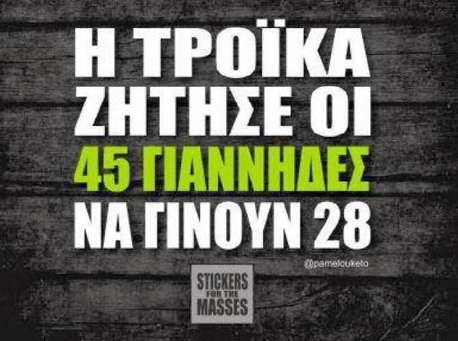 45 ΓΙΑΝΝΗΔΕΣ -ΤΡΟΪΚΑ