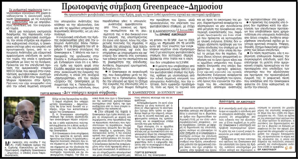 GREENPEACE ΚΑΙ ΔΗΜΟΣΙΕΣ ΣΥΜΒΑΣΕΙΣ 2