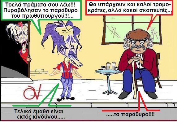 KOUKOUELOS -ΠΥΡΟΒΟΛΙΣΜΟΙ ΣΤΟ ΠΑΡΑΘΥΡΟ