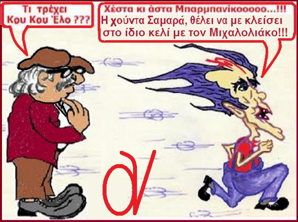 KOUKOUELOS 08 ΤΩΝ ΔΥΟ ΑΚΡΩΝ