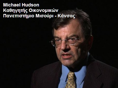 Michael Hudson- Καθηγητής Οικονομικών Μισούρι Κάνσας