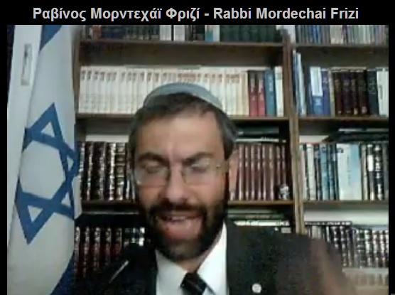 Rabbi Mordechai Frizis
